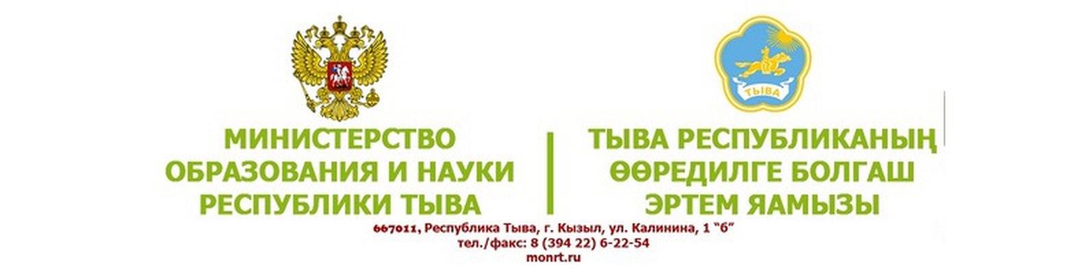 Министерство образования и науки Республики Тыва