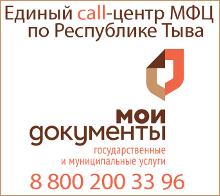 Единый Call-центр МФЦ по Республике Тыва
