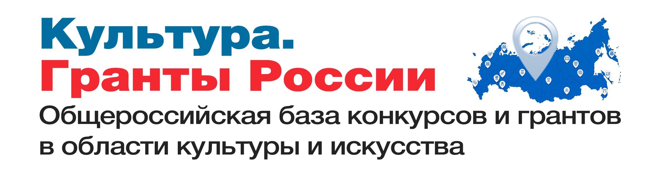 Культура.Гранты России