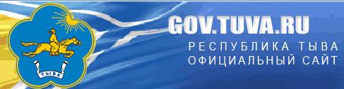 Республика Тыва официальный сайт