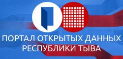 Портал открытых данных Республики Тыва